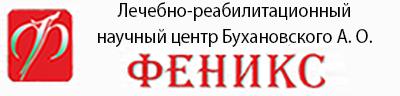 """Психиатрический центр """"Феникс"""""""