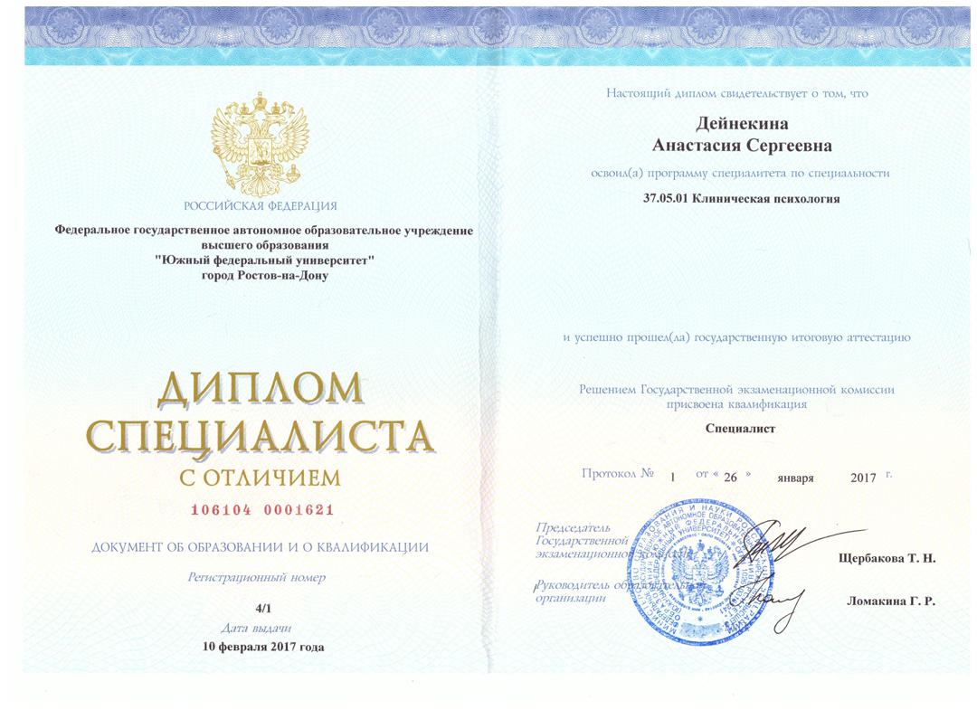 Диплом государственного образца картинки